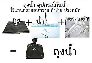 water-block ถุงดำ ใส่น้ำ ใช้แทน ถุงทราย กันน้ำ ท่วม บ้า ไป แล้ว