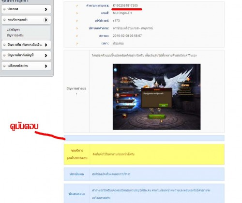 ดูเจ้าหน้าที่ MU Origin - TH ของ siamgame.in.th มันทำ เจ้าถูกผู้ดูแลเกมระงับเข้าสู่ระบบแล้ว